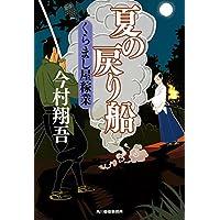 夏の戻り船 くらまし屋稼業 (時代小説文庫)