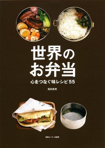 世界のお弁当 心をつなぐ味レシピ55