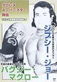 プロレス・スーパースター列伝ジプシー・ジョー&バグジー・マグ