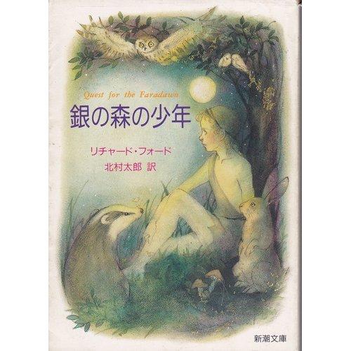 銀の森の少年 (新潮文庫)の詳細を見る