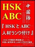 『 HSK と ABC 人材ランク付け 』 - HSK (中国語水準試験) と 外国人就労許可 (人材ランク付け) 制度 - (Mar 2017)