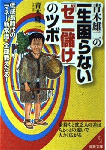 青木雄二の一生困らない「ゼニ儲け」のツボ―低成長時代「マネー新常識」全部教えたる! (成美文庫)の詳細を見る