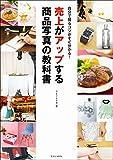 売上がアップする商品写真の教科書