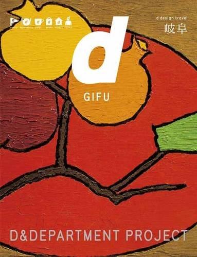 d design travel GIFUの詳細を見る