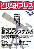 組込みプレス Vol.20