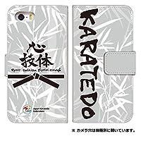 スマホケース 手帳型 [iPhone6s] ケース 人気 おもしろ デザイン 空手 カラテ 0326-B. 空手道_笹 アイフォン 6s ケース カバー アイフォン シックスエス スマホゴ
