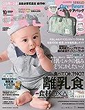 ひよこクラブ 2018年 10月号 [雑誌]