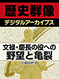文禄・慶長の役への野望と亀裂 (歴史群像デジタルアーカイブス)