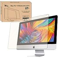 極上 iMac用・PC26-27インチワイドまで対応 ブルーライトカット 液晶画面保護フィルター 液晶画面保護プロテクター メーカー30日保証付 Agrado (iMac 27インチ)