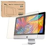 極上 iMac用 PC26-27インチワイドまで対応 ブルーライトカット 液晶画面保護 フィルター 液晶画面保護 プロテクター メーカー30日保証付 Agrado (iMac 27インチ)