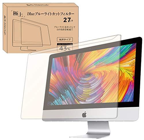 極上 iMac用・PC26-27インチワイドまで対応 ブルー...