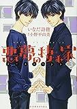 ゴースト・ハント / 小野 不由美 のシリーズ情報を見る