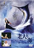 老人と海/ヘミングウェイ・ポートレイト [DVD]