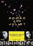 ロミオ&ジュリエット [DVD] 画像