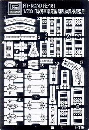 ピットロード 1/700 日本海軍 駆逐艦 睦月/神風/峯風型用 エッチングパーツ PE161