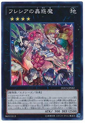 遊戯王 DOCS-JP082-SR 《フレシアの蟲惑魔》 Super