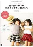 ハンドメイドベビー服enannaの80~120センチサイズの男の子と女の子のパンツ (手作りを楽しむ) 画像