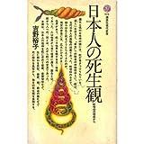 日本人の死生観―蛇信仰の視座から (講談社現代新書 (675))