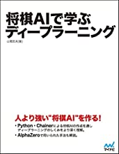 将棋AIで学ぶディープラーニング