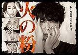 火の粉DVD-BOX[DVD]
