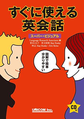 すぐに使える英会話: スーパー・ビジュアルの詳細を見る