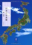 日本の分水嶺 (ヤマケイ文庫)