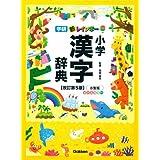 新レインボー 小学漢字辞典改訂第5版小型版(オールカ..