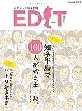 EDIT知多半島 Vol.58 春号
