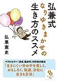 (文庫)弘兼式 なりゆきまかせの生き方のススメ (サンマーク文庫) 画像