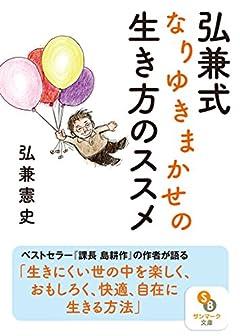 (文庫)弘兼式 なりゆきまかせの生き方のススメ (サンマーク文庫 ひ 4-1)