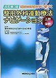 関節機能解剖学に基づく  整形外科運動療法ナビゲーション 上肢・体幹