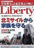 ザ・リバティ 2017年 07 月号 [雑誌]