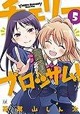 チェリーブロッサム!  (5) (まんがタイムKRコミックス)