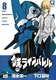 鉄のラインバレル 8 (チャンピオンREDコミックス)