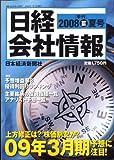 日経会社情報 2008年 夏号 [雑誌]