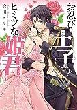 お忍び王子と秘密な姫君 ミッシイコミックス Next comics F