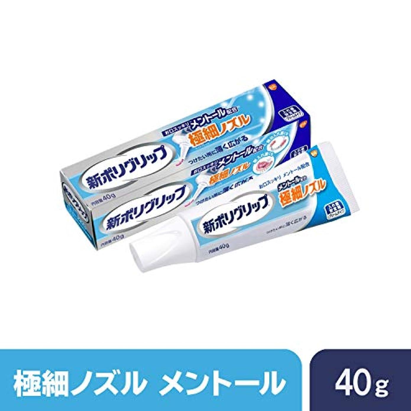 特別に真実にピーブ部分?総入れ歯安定剤 新ポリグリップ極細ノズル メントール 40g