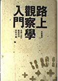 建築探偵の冒険〈東京篇〉