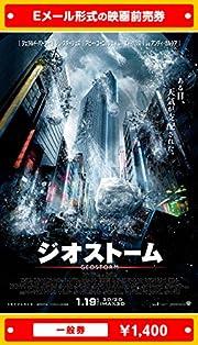 『ジオストーム』映画前売券(一般券)(ムビチケEメール送付タイプ)
