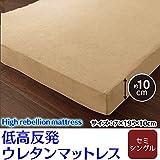 マットレス 低 高 反発 ウレタン 厚さ 10cm セミ シングル ベージュ 寝具 ベッド やわらか 安眠