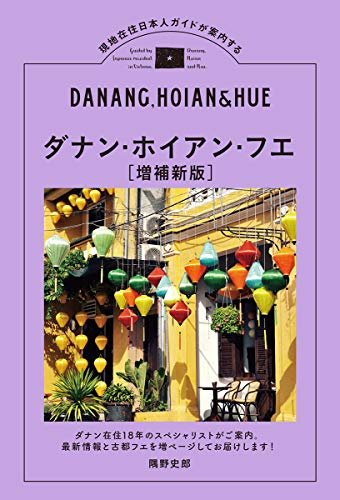 ダナン・ホイアン・フエ 増補新版: 現地在住日本人ガイドが案内する