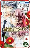 【プチララ】金色のコルダ 大学生編 第2話 (花とゆめコミックス)
