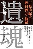 遺魂(ゆいこん)~三島由紀夫と野村秋介の軌跡