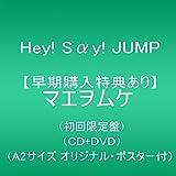 【早期購入特典あり】マエヲムケ(初回限定盤)(CD+DVD)(オリジナル・ポスター(A2サイズ)付) Single, CD+DVD, [Hey! Say! JUMP]