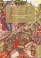 История Российская. IX-XVII века (Русская перспек&)