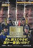 ルアーマガジン・ザ・ムービーDX Vol.36陸王チャンピオンカーニバル2020 (DVD)