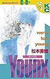 Younx / 松本 美緒 のシリーズ情報を見る