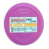 紺屋商事 手芸用 PPバンド PP05 50m 紫 PP RAP00160023