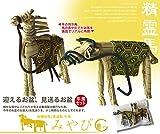 【盆提灯・盆ちょうちん】真菰製 牛馬セット(精霊馬) みやび(q425)