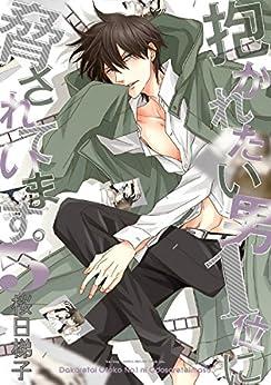 [桜日梯子]の抱かれたい男1位に脅されています。 5【電子限定かきおろし付】 (ビーボーイコミックスDX)